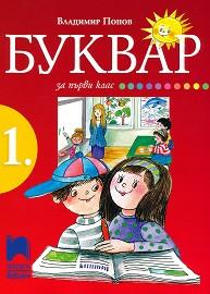 bukvar-za-1-klas-vladimir-popov